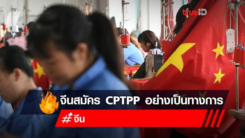 จีนสมัคร CPTPP อย่างเป็นทางการ รออนุมัติจากสมาชิกทั้ง 11 ประเทศ