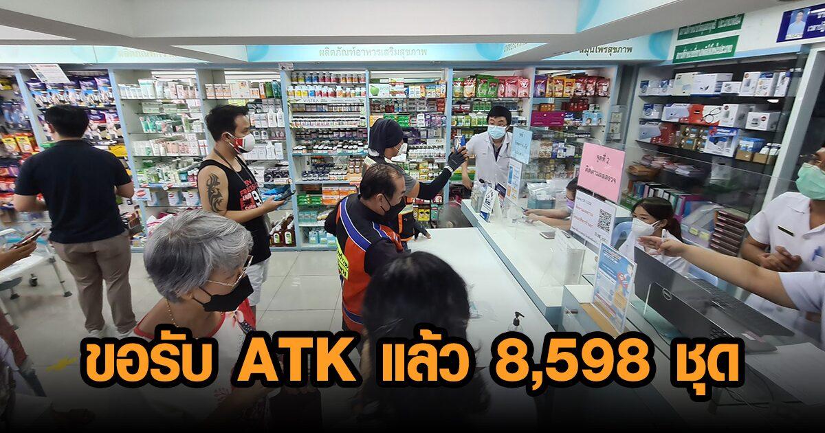 สปสช.เผย ปชช.ขอรับ ATK แล้ว 8,598 ชุด ย้ำ ขอความร่วมมือตรวจโควิดทันที