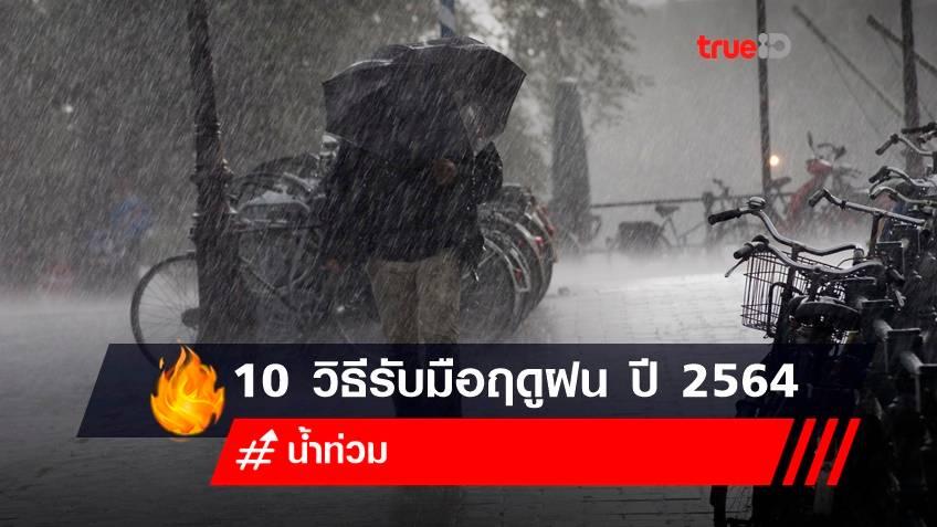 10 วิธีรับมือฤดูฝน ปี 2564