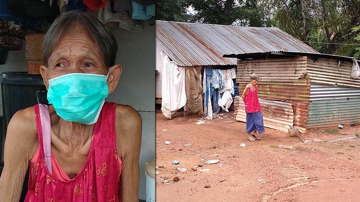 ยายวัย 71 อยากฉีดวัคซีน แต่ไร้บัตรปชช. เคยขออำเภอให้ช่วย 8 ปี ยังเงียบ