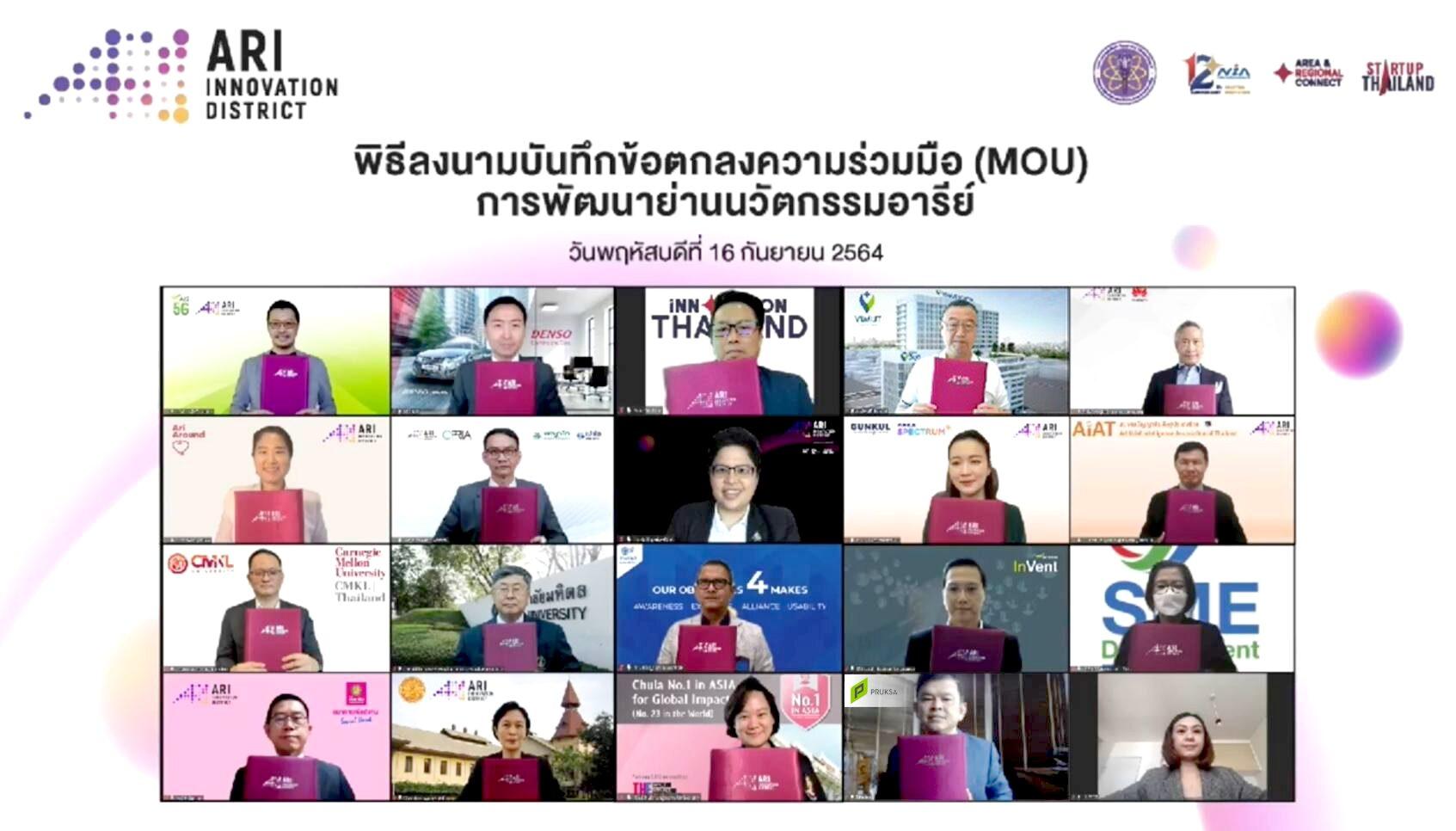 """""""พฤกษา"""" เอ็มโอยู รพ.วิมุต-สำนักงานนวัตกรรมแห่งชาติ พร้อม 18 พันธมิตร ดันอารีย์เป็นย่านนวัตกรรมเอไอแห่งแรกในไทย"""