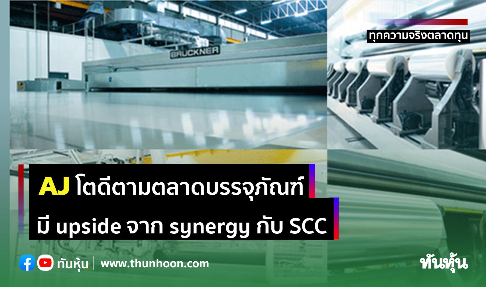 AJ โตดีตามตลาดบรรจุภัณฑ์  มี upside จาก synergy กับ SCC