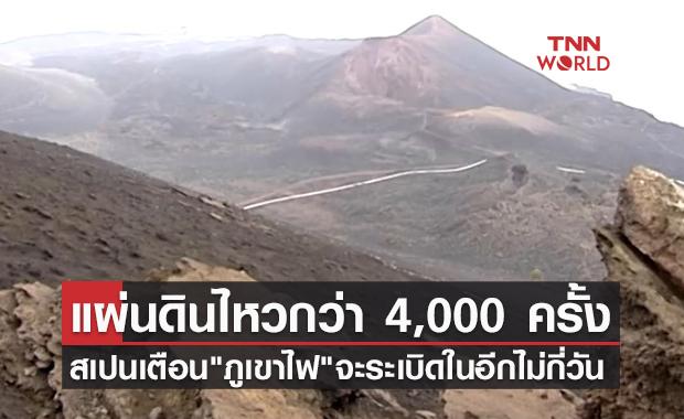 """สเปนเตือน """"ภูเขาไฟระเบิด"""" หลังเกิดแผ่นดินไหวขนาดเล็กกว่า 4 พันครั้ง"""
