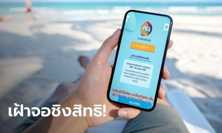 เตรียมนิ้วรอชิงสิทธิ 'เราเที่ยวด้วยกัน-ทัวร์เที่ยวไทย' เปิดลงทะเบียน 24 ก.ย.นี้ ก่อนเที่ยวจริง 15 ต.ค.นี้
