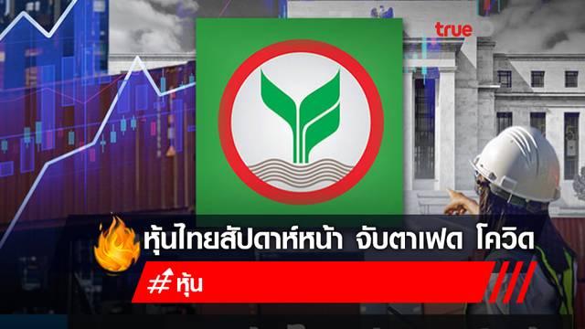 กสิกรฯ คาดหุ้นไทยสัปดาห์หน้า 1,580-1,645 จับตาเฟด โควิด ยอดส่งออกของไทย