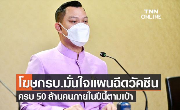 โฆษกรัฐบาลมั่นใจคนไทยฉีดวัคซีนครบ 50 ล้านคนตามเป้าในปีนี้