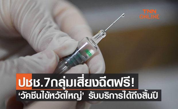 ข่าวดี! ปชช. 7 กลุ่มเสี่ยง รับฟรีวัคซีนป้องกันไข้หวัดใหญ่ถึงสิ้นปี