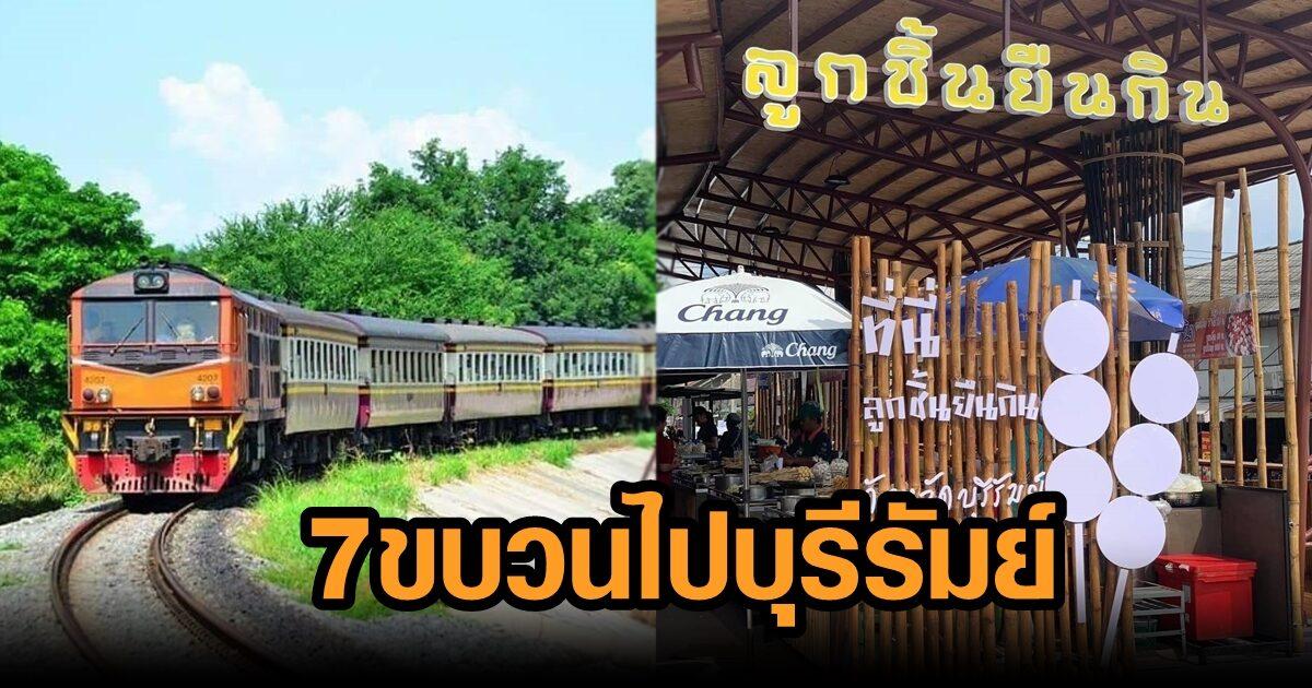 เทศกาลลูกชิ้นยืนกิน ปัง ร.ฟ.ท. จัดรถไฟ 7 ขบวนสู่สถานีบุรีรัมย์ ส่งเสริมการท่องเที่ยว