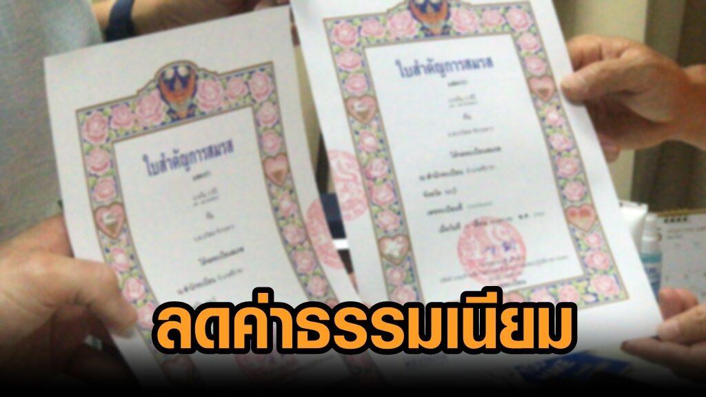 มหาดไทย ลดค่าธรรมเนียมจดทะเบียนสมรส-รับรองบุตร เหลือ 1 บาท ถึง 31 ธ.ค.