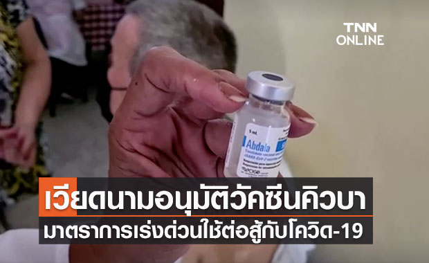 """เวียดนามอนุมัติ """"วัคซีนอับดาลา"""" ของคิวบา ต่อสู้กับโควิด-19"""