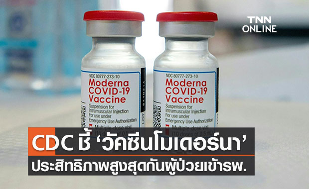 CDC ชี้ 'วัคซีนโมเดอร์นา' มีประสิทธิภาพสูงสุดป้องกันผู้ป่วยเข้ารพ.