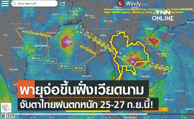 พายุดีเปรสชั่น จ่อขึ้นฝั่งเวียดนาม จับตาไทยฝนตกหนัก 25-27 ก.ย.นี้!
