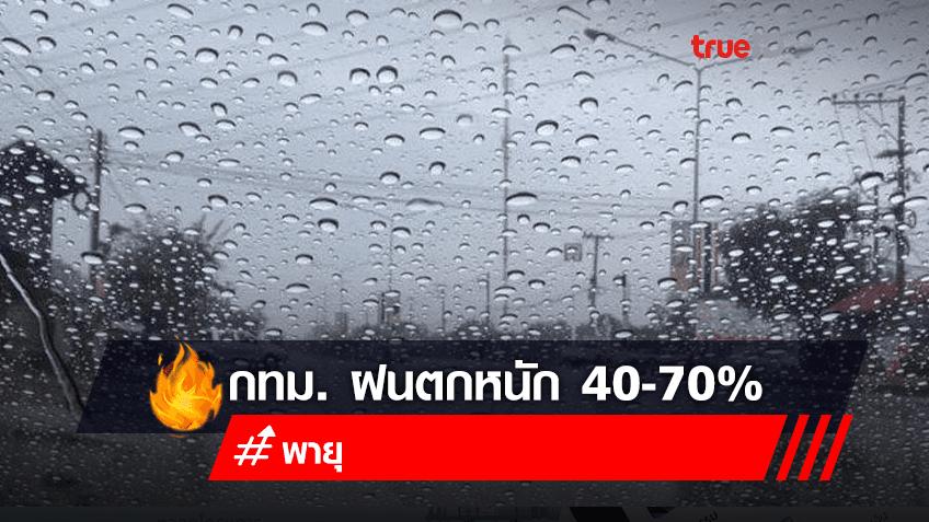 กทม.เตรียมพร้อมรับมือฝนตกหนัก 40-70% จนถึงวันที่ 24 ก.ย.นี้