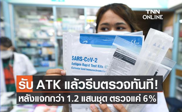 วอน ปชช.รับ ATK แล้วตรวจโควิดทันที หลังแจกกว่า 1.2 แสนชุด แต่ตรวจแค่ 6%