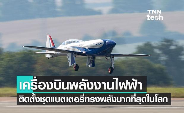ทดสอบเครื่องบินพลังงานไฟฟ้าติดตั้งชุดแบตเตอรี่ทรงพลังมากที่สุดในโลก