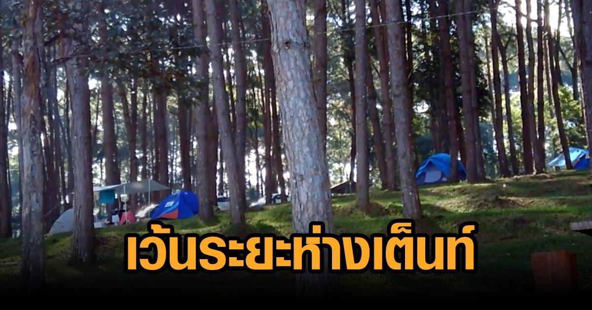 นทท.กลุ่มแรกกางเต็นท์นอนที่ภูหินร่องกล้า เข้มเว้นระยะห่างเต็นท์ไม่น้อยกว่า 10 เมตร