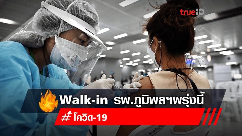 โรงพยาบาลภูมิพลฯเปิด walk in ฉีดวัคซีนโควิด ตั้งแต่พรุ่งนี้-24ก.ย.