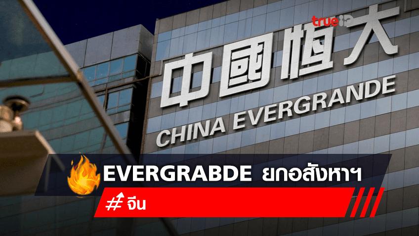 hina Evergrande Group บริษัทอสังหาริมทรัพย์ยักษ์ใหญ่ของจีนที่มีปัญหาสภาพคล่อง เริ่มชำระคืนหนี้ให้แก่ผู้ลงทุนในผลิตภัณฑ์บริหารความมั่งคั่งแล้ว