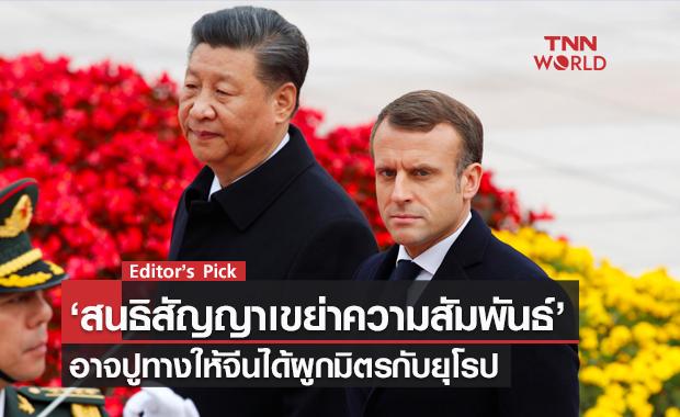 สนธิสัญญาเขย่าสายสัมพันธ์ ความโกรธเคืองที่ฝรั่งเศสมีต่อสหรัฐฯ อาจปูทางให้จีนได้ผูกมิตรกับชาติยุโรป