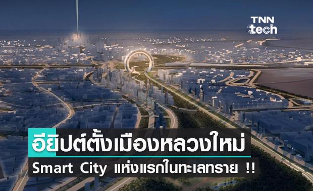 อียิปต์ตั้งเมืองหลวงใหม่ เป็น Smart City ในทะเลทราย !!