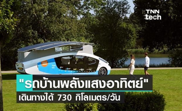 """""""รถบ้านพลังแสงอาทิตย์"""" เดินทางได้ 730 กิโลเมตร/วัน โดยไม่ต้องใช้น้ำมันใด ๆ"""