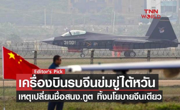 จีนส่งเครื่องบินรบเฉียดไต้หวันกว่า 25 ครั้ง เหตุเปลี่ยนชื่อสำนักงานทูตละทิ้งนโยบายจีนเดียว