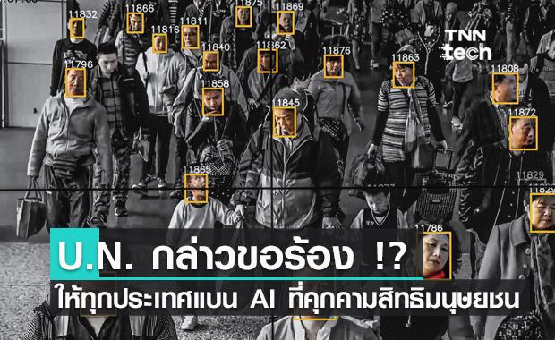 U.N. ต้องการให้ทุกประเทศแบน AI ทั้งหมดที่คุกคามสิทธิมนุษยชน