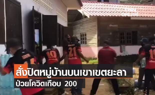 (คลิป) สั่งปิดหมู่บ้านบนเขาเขตยะลาป่วยโควิดเกือบ 200 - ทั่วไทยติดเชื้อ 12,709 ราย