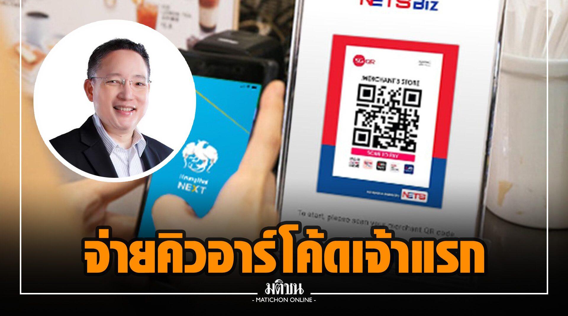 กรุงไทย เปิดจ่ายเงินด้วย QR Code ไทย-สิงคโปร์ ผ่าน Krungthai NEXT เป็นเจ้าแรก