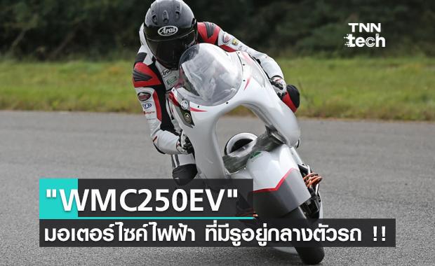"""""""WMC250EV"""" มอเตอร์ไซค์ไฟฟ้า ลงสนามทดสอบเป็นครั้งแรก"""