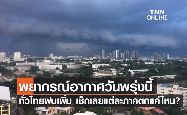 เช็กเลยที่นี่! พยากรณ์อากาศพรุ่งนี้ ทั่วไทยมีฝนเพิ่ม กทม.ตก 80%