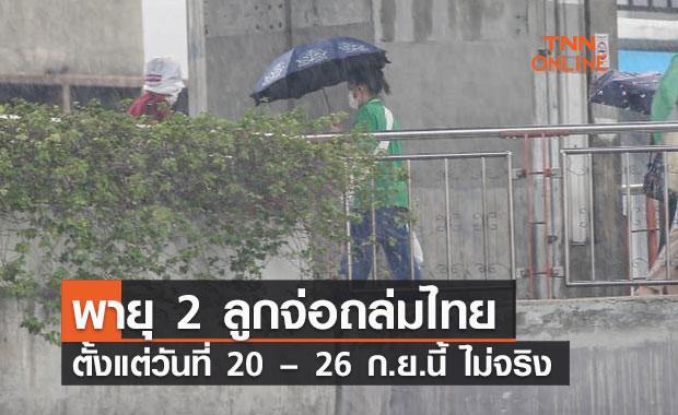 ข่าวปลอม! พายุ 2 ลูกจ่อถล่มประเทศไทยตั้งแต่วันที่ 20 – 26 ก.ย.นี้