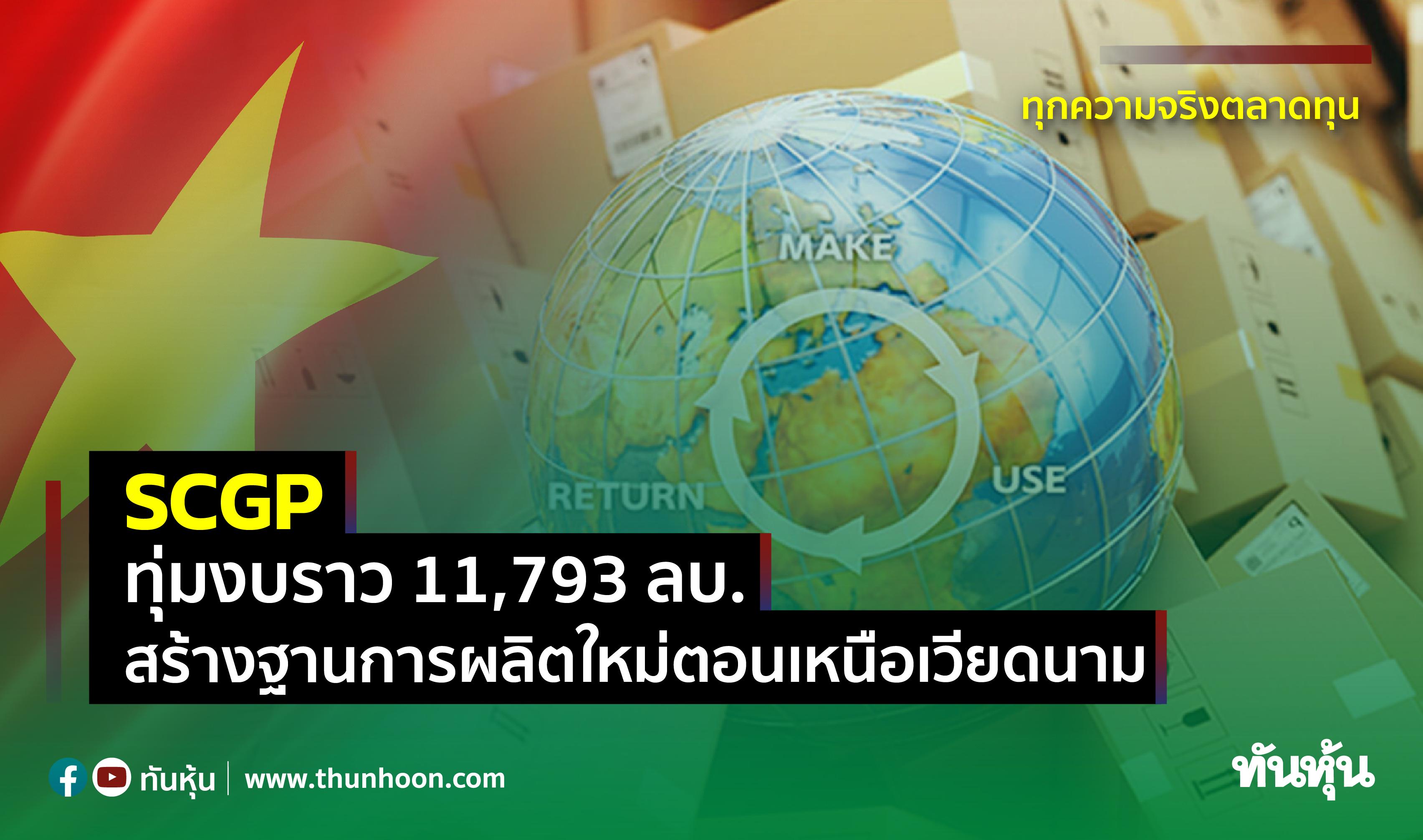 SCGP เผยบ.ร่วมทุนทุ่มงบราว 11,793 ลบ. สร้างฐานผลิตใหม่ตอนเหนือเวียดนาม