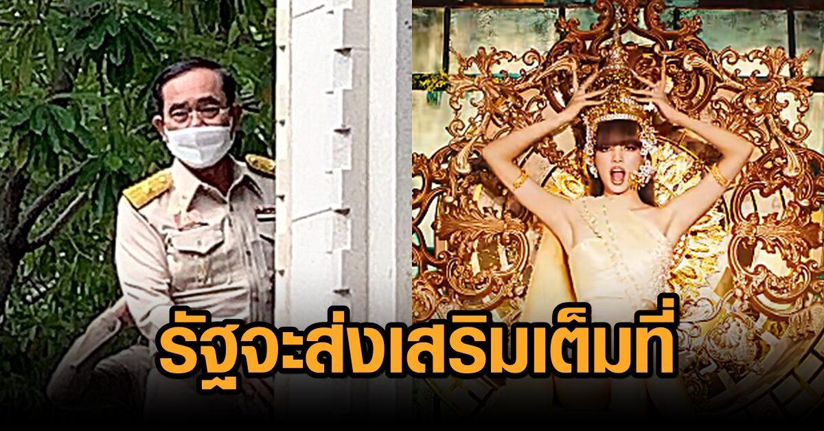 'บิ๊กตู่' เข้าทำเนียบ ถกหัวหน้าส่วนราชการ สั่ง ครม.หนุนเยาวชนไทย หลัง 'ลิซ่า' สร้างชื่อระดับโลก