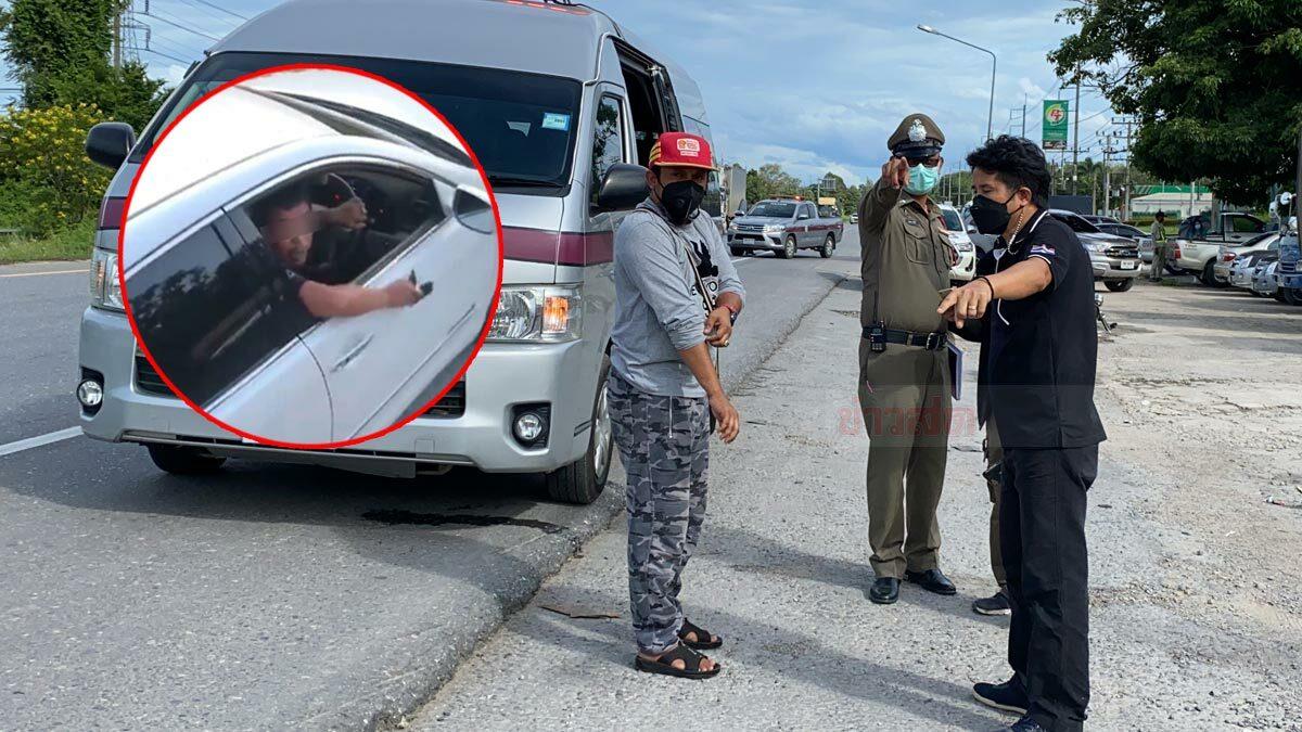 แจ้งจับชายหัวร้อน ขับเก๋งปาดหน้าชักปืนขู่ ไม่คิดว่าเป็นตำรวจจริง (คลิป)