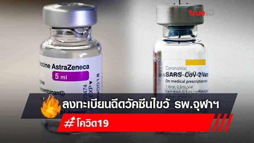 """ขั้นตอนลงทะเบียนฉีดวัคซีนไขว้ """"ซิโนแวค+แอสตร้าเซนเนก้า"""" ฟรี! รพ.จุฬาลงกรณ์ สภากาชาดไทย"""