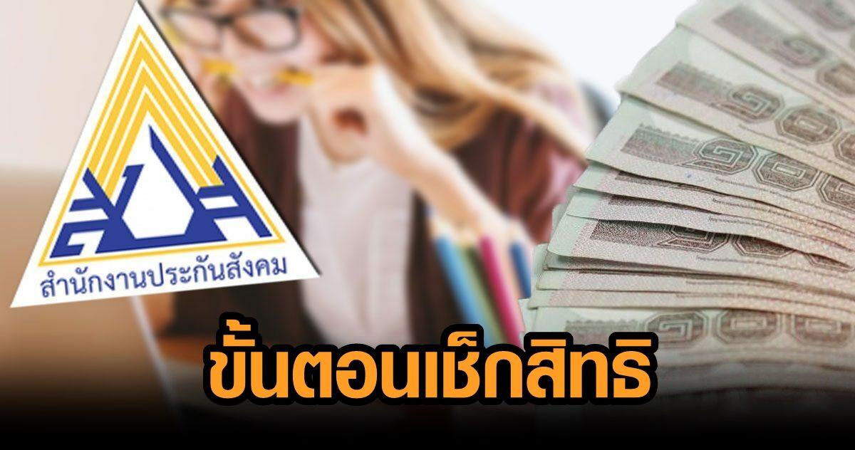 เปิดขั้นตอนเช็กสิทธิ รับเงินเยียวยา ผ่าน www.sso.go.th โอนรอบต่อไปวันไหน