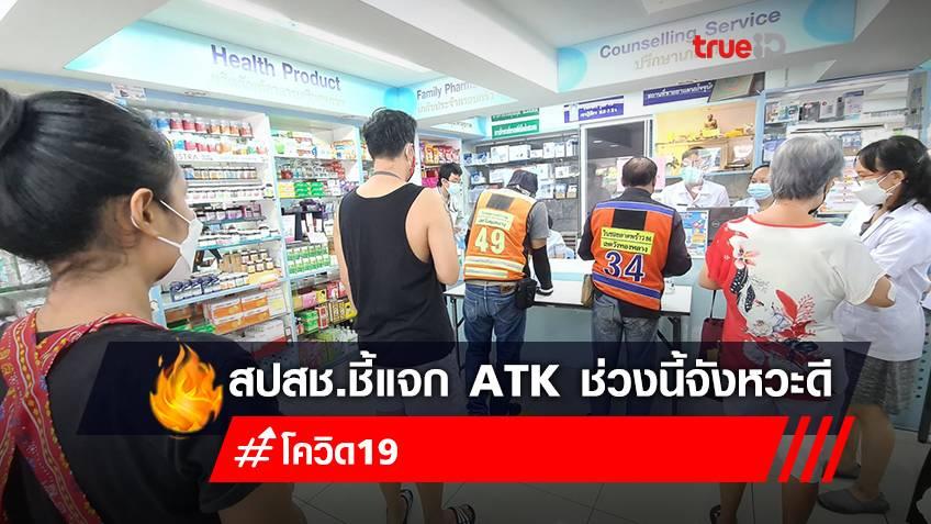 สปสช.ชี้แจก ATK ช่วงนี้จังหวะดี สอดรับการเปิดร้านค้า-อาหารเพิ่มความมั่นใจผู้บริโภค