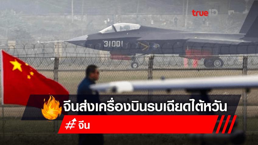 จีนส่งเครื่องบินรบเฉียดไต้หวัน ผ่านเขตแดนกว่า 25 ครั้ง เหตุเปลี่ยนชื่อสำนักงานทูตในสหรัฐฯ แสดงเอกราช ละทิ้งนโยบายจีนเดียว