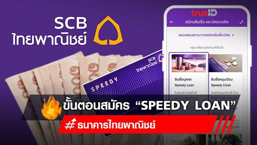"""สมัครสินเชื่อบุคคล """"SPEEDY LOAN"""" ธนาคารไทยพาณิชย์ อนุมัติไว ไม่ต้องมีคนค้ำ รับเงินก้อน"""