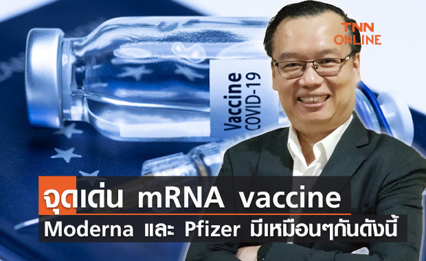 ดร.อนันต์ เผยข้อมูล-อธิบายโครงสร้างจุดเด่นของ mRNA vaccine