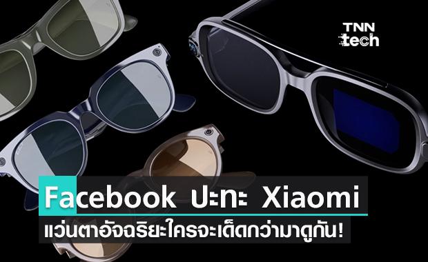ใครดี ใครเด็ด! เทียบกันชัด ๆ Ray-Ban Stories ปะทะ Xiaomi Smart Glasses