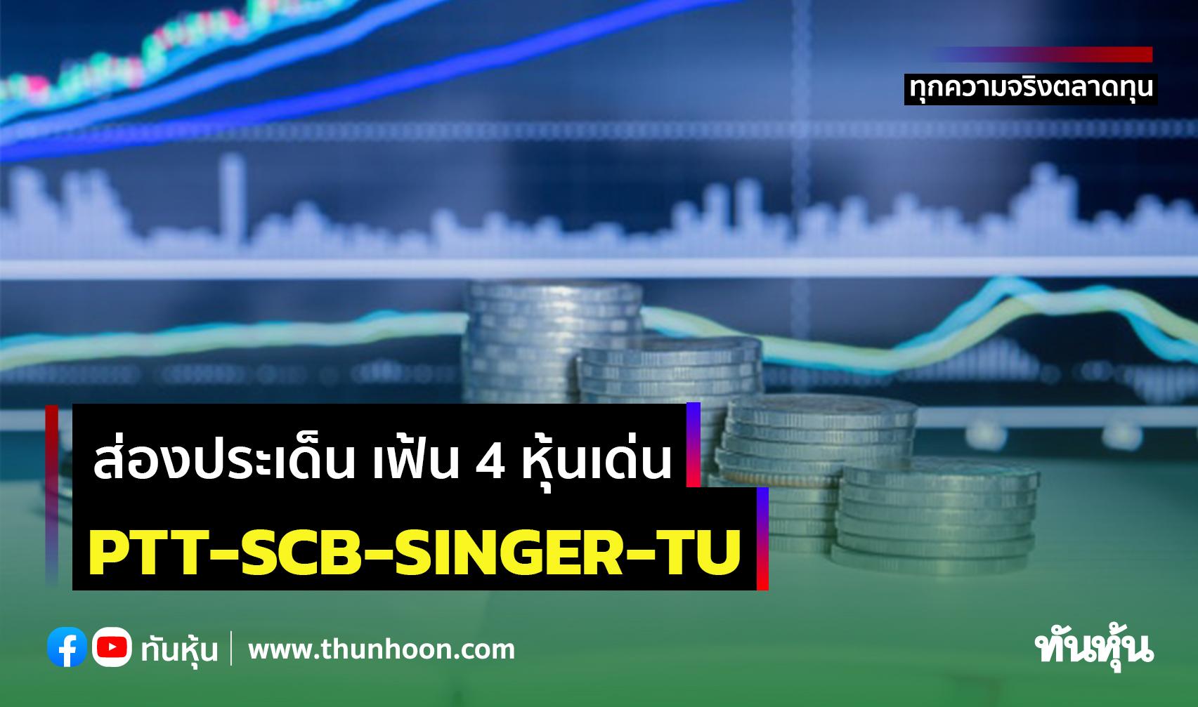ส่องประเด็น เฟ้น 4 หุ้นเด่น PTT-SCB-SINGER-TU