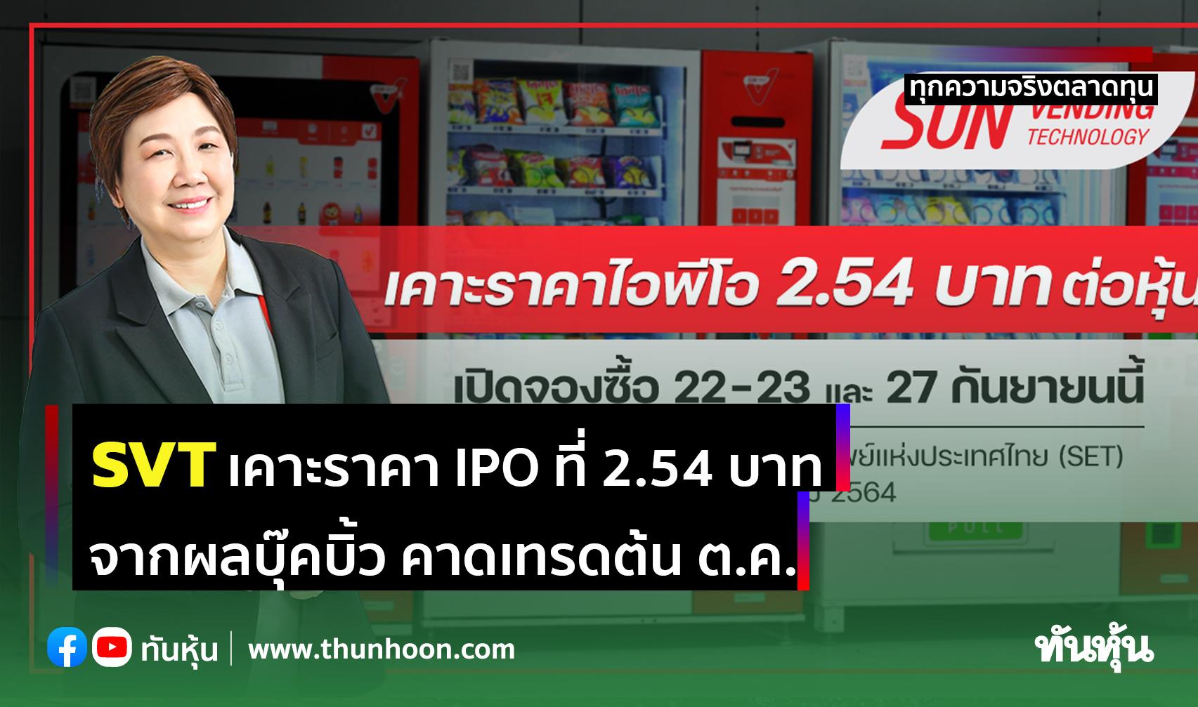 SVT เคาะราคา IPO ที่ 2.54 บาทจากผลบุ๊คบิ้ว คาดเทรดต้น ต.ค.