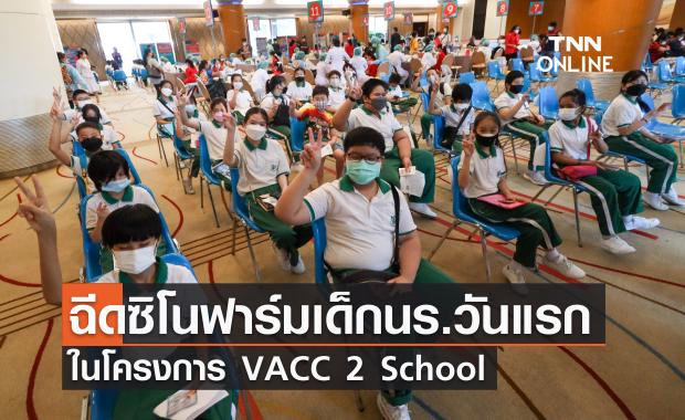 ราชวิทยาลัยจุฬาภรณ์ ฉีดซิโนฟาร์มเด็กนร.วันแรกในโครงการ VACC 2 School