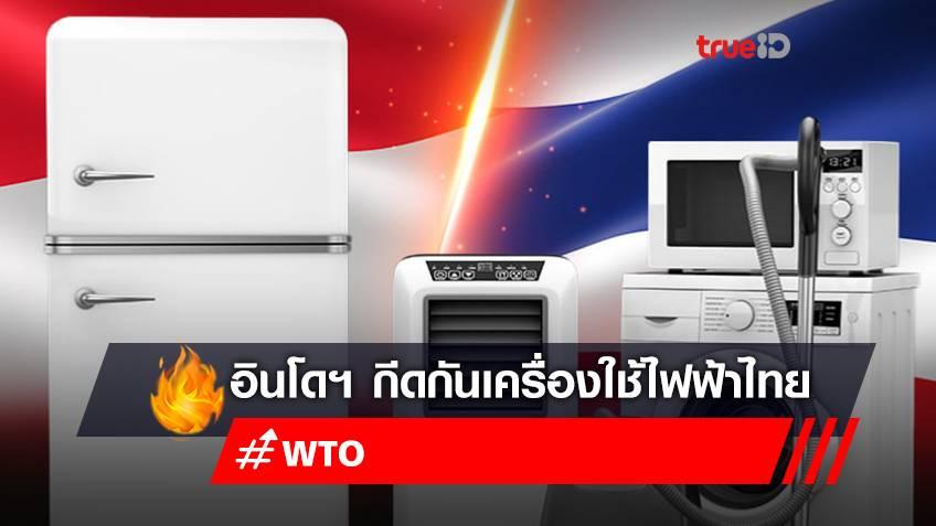 อินโดนีเซีย กีดกันเครื่องใช้ไฟฟ้าไทย อุตฯ เตรียมร้อง WTO แก้ไขปัญหาด่วน
