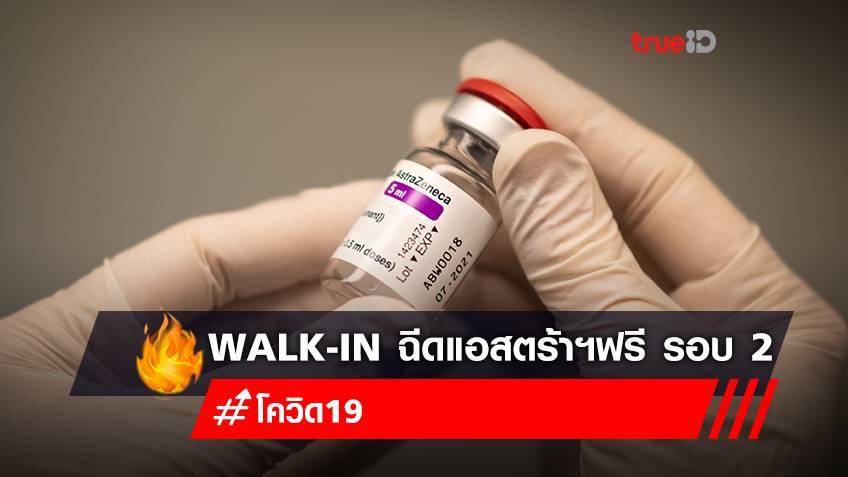 """เช็กเงื่อนไข """"โรงพยาบาลภูมิพลฯ"""" Walk-in ฉีดวัคซีนโควิด-19 """"แอสตร้าเซนเนก้า"""" ฟรี รอบ 2"""