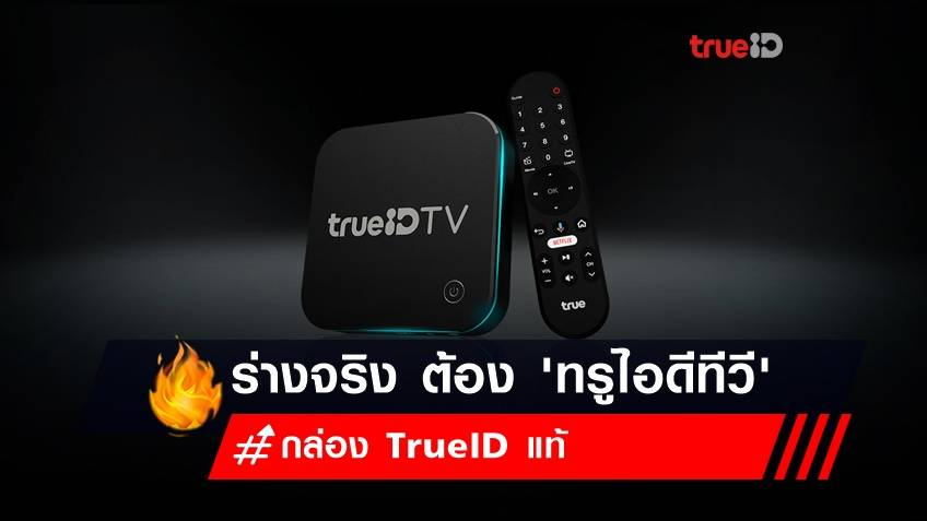 ร่างจริง ต้อง TrueID TV Box ของแท้ รีบช้อปผ่านทรูไอดี