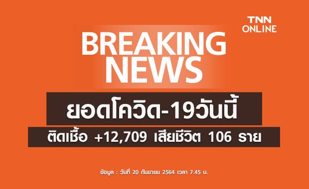 โควิดวันนี้ยอดลดลง พบผู้ติดเชื้อรายใหม่ 12,709 ราย เสียชีวิต 106 ราย
