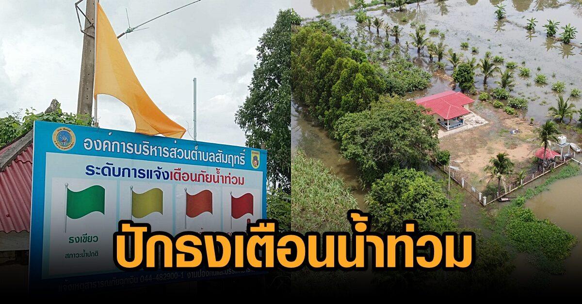 'พิมาย' ปักธงเหลืองแจ้งเตือนน้ำท่วม หลังน้ำจากลำน้ำมูลสูงขึ้นต่อเนื่อง ขอ ปชช.ติดตามใกล้ชิด